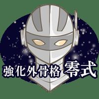 福祉 団 事業 区 豊島 社会